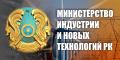 Министерство индустрии и новых технологий РК