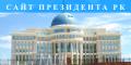 Сайт Президента РК