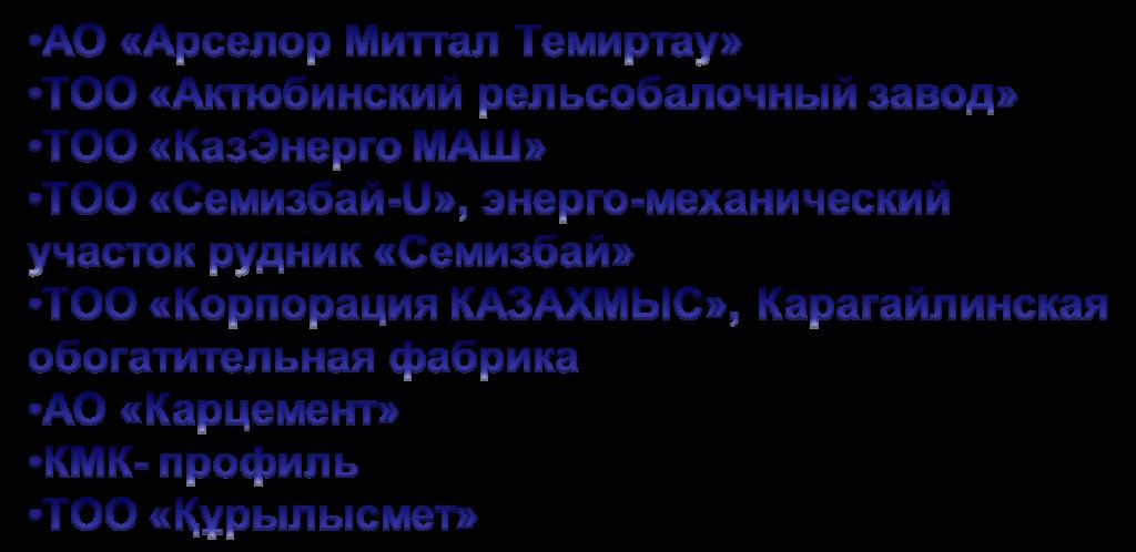 ТОМД (Трудоустройство)