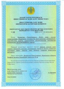 Свидетельство--об--аккредитации-УЦ_каз