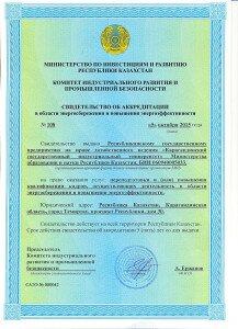 Свидетельство--об--аккредитации-УЦ_рус