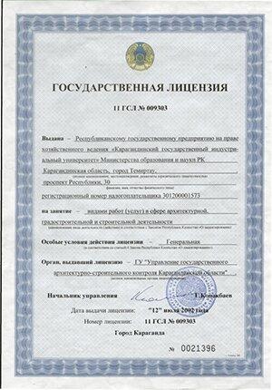 лиц-рус