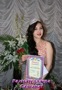 Рахматуллаева Салтанат - Мисс КГИУ-2016