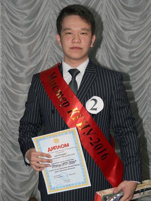 Мистер КГИУ 2016