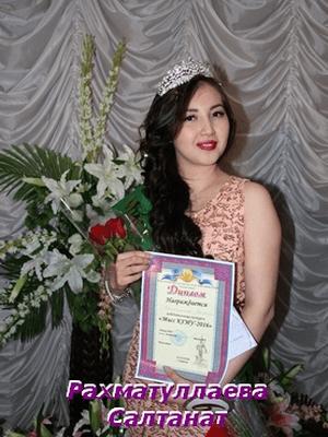 Мисс КГИУ 2016