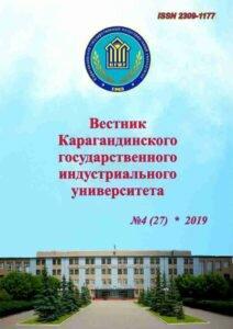 Вестник КГИУ №4(27) 2019